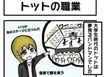 ポンさゆ4コマ漫画 トットの職業